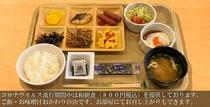 和朝食はすべてふた付の食器で提供致します(宿泊当日9時までの受付となります)。