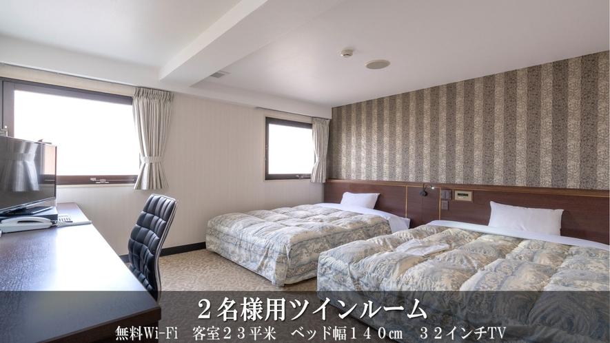 ツインルーム(2名様用 23平米 ベッド幅140cmを2台 32インチテレビ 禁煙)