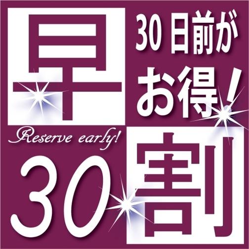 【さき楽】 ◇30日前までにご予約のお客様へ◇熊本城前の好立地♪《朝食付き》