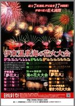 2016年の伊東温泉花火大会の日程です。