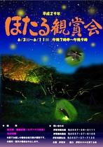 2017 天然蛍観賞会