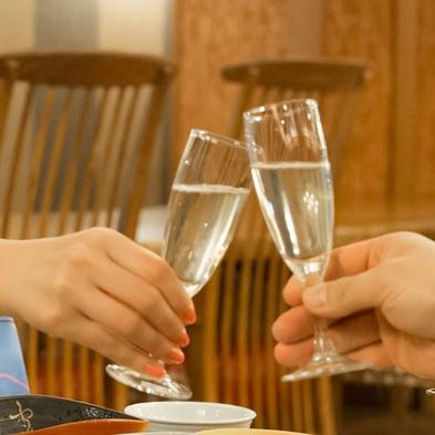 南館ビューバス(温泉)付客室◇ふたりの記念日プラン◇スパークリングワイン×ケーキプレートでお祝い!