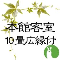 本館客室「10畳広縁(ひろえん)付」(全室山側 眺望良好)