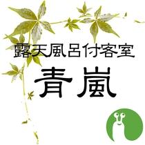 【露天風呂付客室】5階「青嵐(せいらん)」