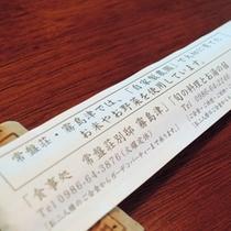食事イメージ:お箸