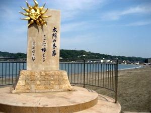 太陽の季節記念碑