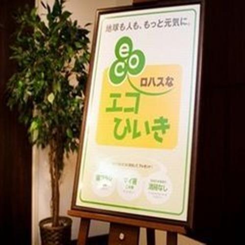 エコひいき活動(1)