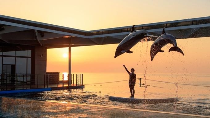 【楽天トラベルセール】うれしいソフトアイスサービス・上越市立水族館「うみがたり」チケット付きプラン