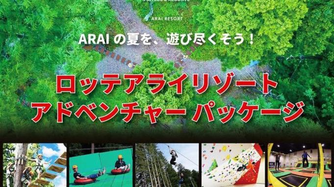 アジアトップクラスを誇るレジャー施設「ロッテアライリゾート」アドベンチャーパス付き!