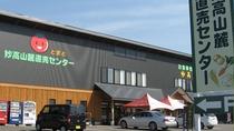 妙高山麓直売センター「とまと」。春は山菜、夏は野菜、秋はりんごなど販売してます