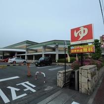 ◆近隣の施設のスーパー銭湯。ホテルより徒歩3分