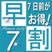◆早割7プラン◆