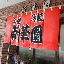 広島風つけ麺発祥のお店!「新華園」さん