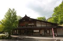 そばの里奈川(蕎麦屋)
