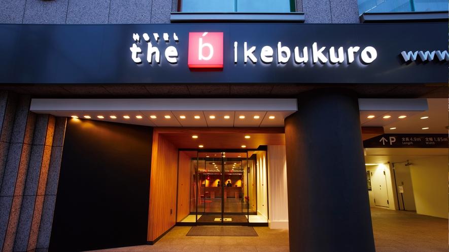 「the b 池袋」へようこそ!落ち着いた雰囲気のホテルで快適ステイをお楽しみください