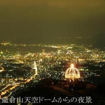 皿倉山天空ドームからの夜景