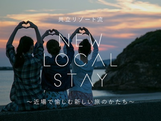 ★New Local Stay★県内&隣接県在住の方限定!干物・自家製蟹味噌・出石蕎麦のお土産付