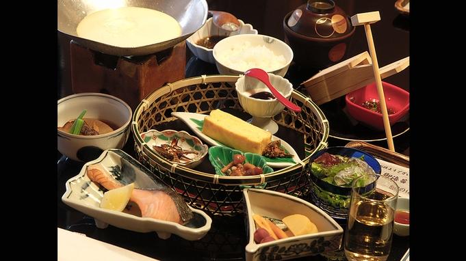 『半助さんの美味しい朝御飯』1泊朝食 付きプラン