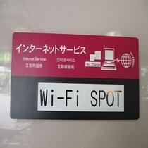 ロビーは無料Wi-Fiスポットとなっております