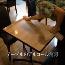 テーブルの消毒