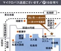 丸特MAP