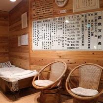 *館内/お風呂上りにふーっと一息休憩スペース。