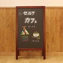 *セルフカフェ/新しくオープンしたセルフカフェスペース。