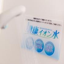 【Natural】カラダに浸透しやすい健康イオン水