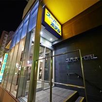スーパーホテル札幌・すすきの(外観)