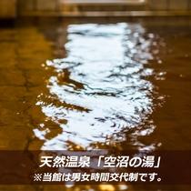 天然温泉「空沼の湯」