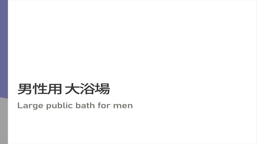 【温泉】    男性大浴場