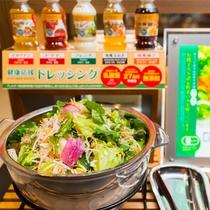 有機JAS認定野菜を使用したサラダ!