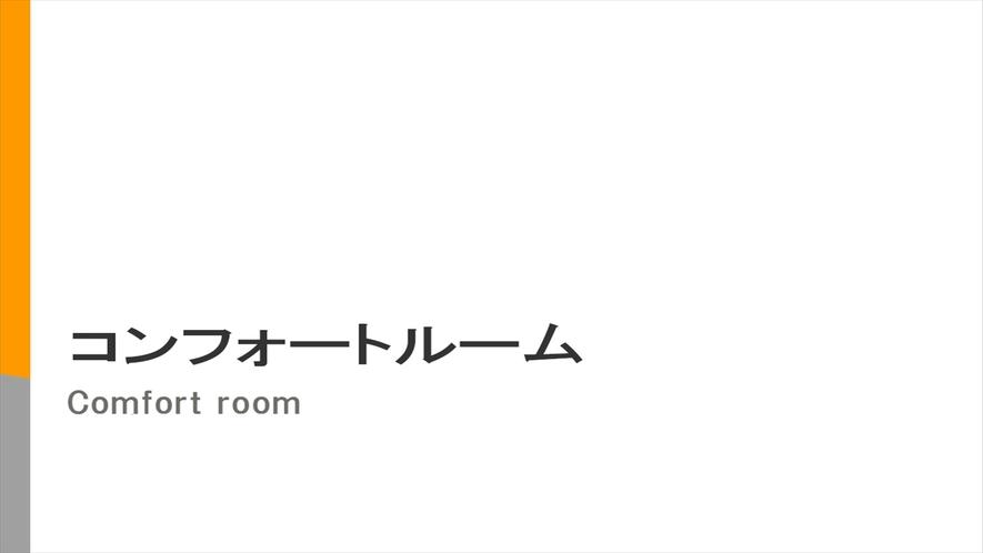 【コンフォートルーム】