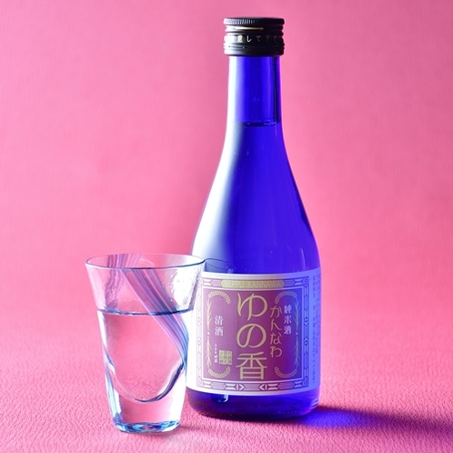 ゆの香オリジナルの清酒。ひとくち飲んでホッと一息。