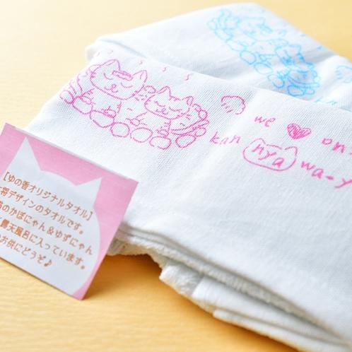 ゆの香オリジナルタオル