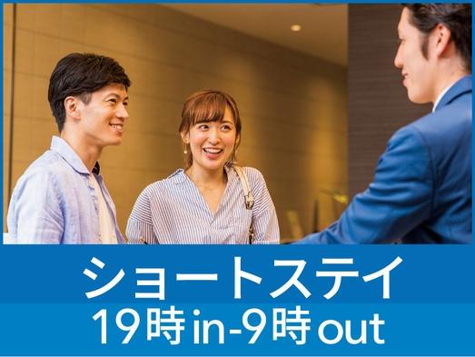 【ショートステイ】19時イン&9 時アウト◆彩り豊かな朝食無料サービス◆◆