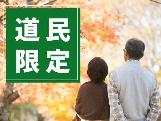 【 北海道民限定 】 13時イン12時アウト◆彩り豊かな朝食無料サービス◆◆