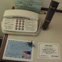 ◇客室内の電話◇(例:スタンダードシングル)