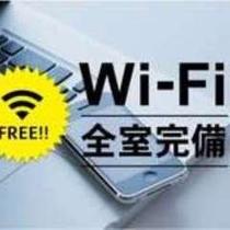 ◆全室Wi-Fi完備◆無料