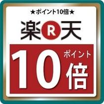 ★楽天ポイント10倍プラン★