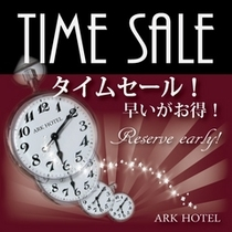 TIME-SALE タイムセール