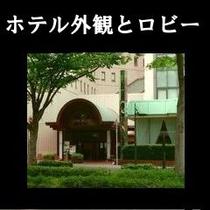 ◆ホテル外観とロビー◆