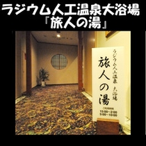 ◆アークホテル仙台青葉通りのラジウム人工大浴場『旅人の湯』◆
