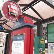 晩翠草堂前がホテル最寄バス停留所!<ホテルより徒歩2分>