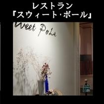 ◆レストラン『スウィート・ポール』◆1F 朝食・ランチ営業中