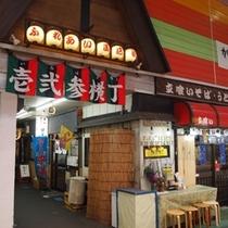 壱弐参横丁。レトロな飲み屋や雑貨屋が並ぶ<ホテルから徒歩10分>