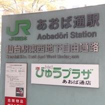 JR・仙石線のあおば通り駅★⇒