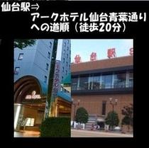 ◆仙台駅⇒ホテルまでの道順(徒歩20分)◆