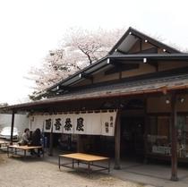 西公園内にある老舗「源吾茶屋」さん<ホテルから徒歩約3分>
