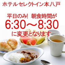 ご朝食のお時間について